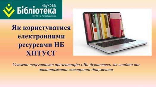 Як користуватися електронними ресурсами НБ ХНТУСГ